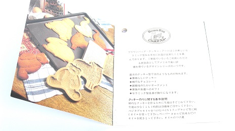 Brown Bag Cookie Art:GINGERBREAD HOUSE(クッキー型:ジンジャー ハウス)